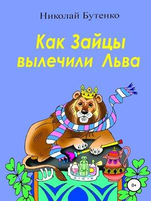 cover image of Как Зайцы вылечили Льва