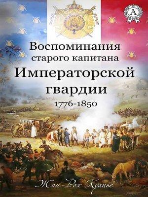 cover image of Воспоминания старого капитана Императорской гвардии. 1776-1850