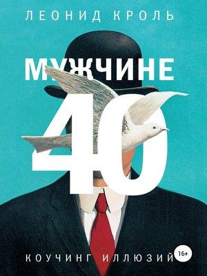 cover image of Мужчине 40. Коучинг иллюзий