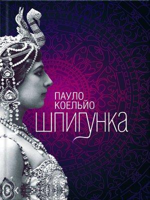 cover image of Шпигунка