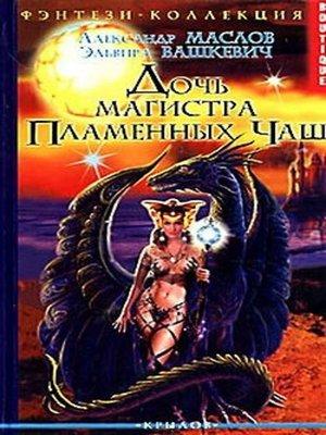 cover image of Дочь магистра Пламенных Чаш