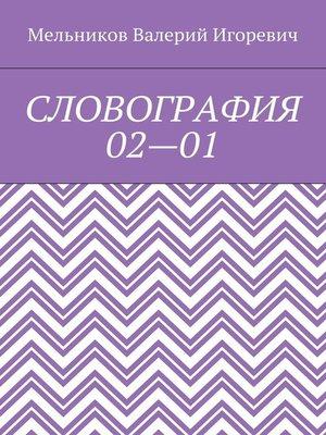 cover image of СЛОВОГРАФИЯ 02—01