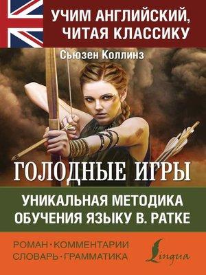cover image of Голодные игры / the Hunger Games. Уникальная методика обучения языку В. Ратке