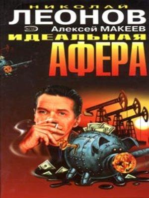 cover image of Идеальная афера
