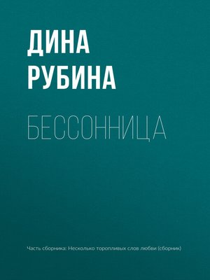 cover image of Бессонница