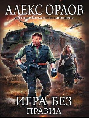 cover image of Игра без правил