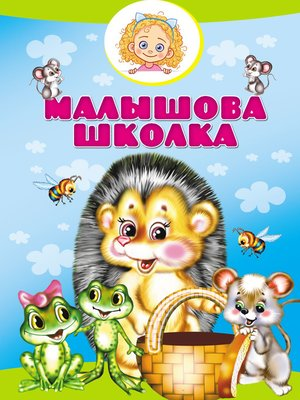 cover image of Малышова школка