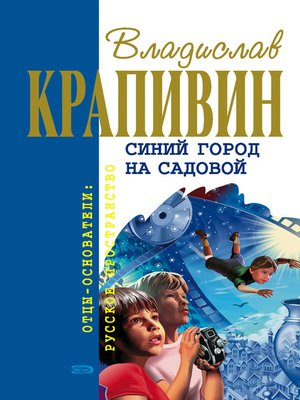 cover image of Синий город на Садовой
