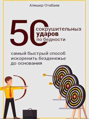 cover image of 50 сокрушительных ударов по бедности