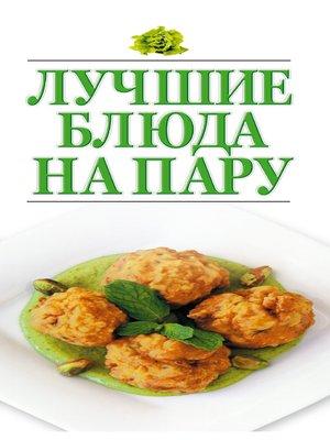 cover image of Лучшие блюда на пару