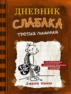 cover image of Дневник слабака. Третий лишний
