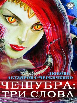 cover image of Чешубра