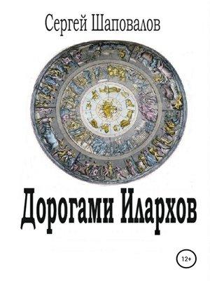 cover image of Дорогами илархов