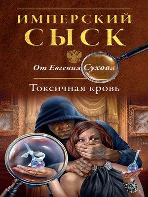 cover image of Токсичная кровь