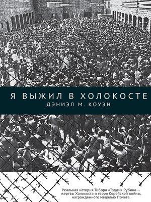 cover image of Я выжил в Холокосте