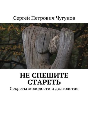 cover image of Не спешите стареть. Секретымолодостиидолголетия