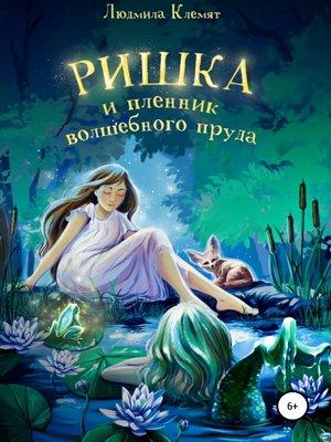 cover image of Ришка и пленник волшебного пруда