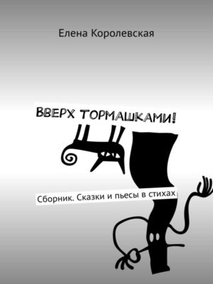 cover image of Вверх тормашками! Сборник. Сказки и пьесы в стихах