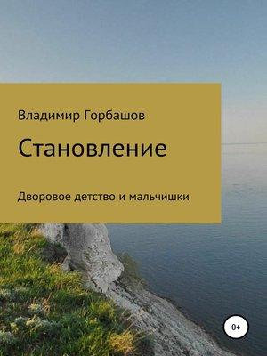 cover image of Становление
