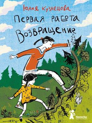 cover image of Первая работа. Возвращение