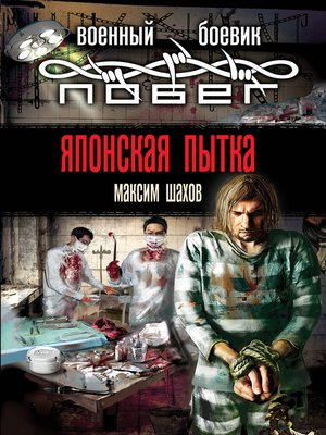 cover image of Японская пытка