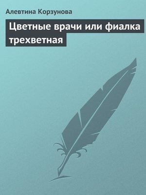 cover image of Цветные врачи, или Фиалка трехветная