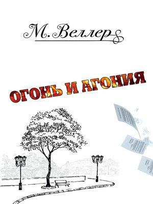 cover image of Огонь и агония