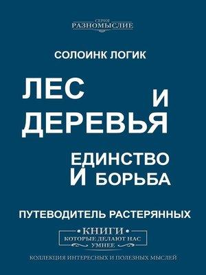 cover image of Лес идеревья. Единство иборьба