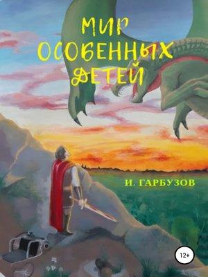 cover image of Мир особенных детей