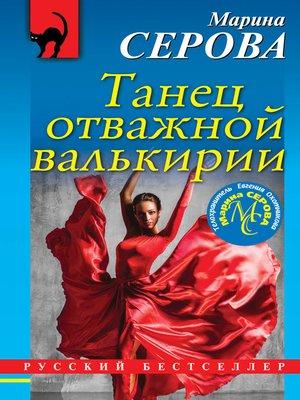 cover image of Танец отважной валькирии
