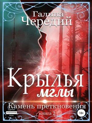 cover image of Крылья мглы. Камень преткновения
