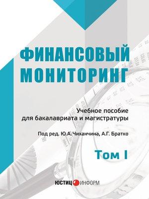 cover image of Финансовый мониторинг. Том I