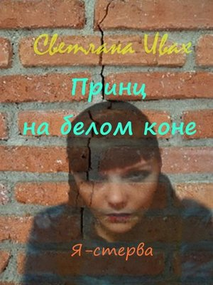 cover image of Принц на белом коне