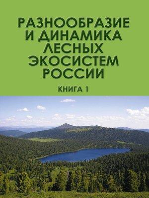 cover image of Разнообразие и динамика лесных экосистем России. Книга 1