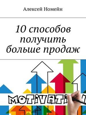 cover image of 10 способов получить больше продаж