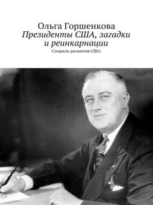 cover image of Карма США. Президенты США, загадки иреинкарнации. Спираль развитияСША