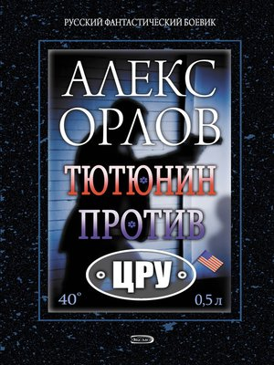 cover image of Тютюнин против ЦРУ