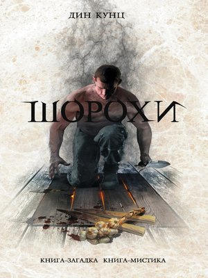 cover image of Шорохи