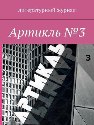cover image of Артикль. №3(35)