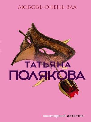cover image of Любовь очень зла