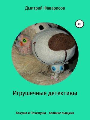 cover image of Игрушечные детективы. Какуша и Почемуша – великие сыщики