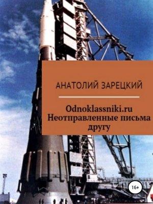 cover image of Odnoklassniki.ru. Неотправленные письма другу