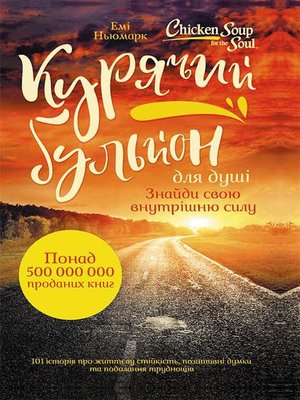 cover image of Курячийбульйондлядуші