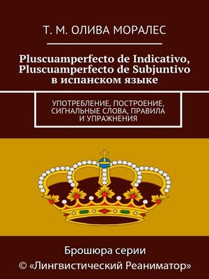 cover image of Pluscuamperfecto de Indicativo, Pluscuamperfecto de Subjuntivo виспанском языке. Употребление, построение, сигнальные слова, правила иупражнения
