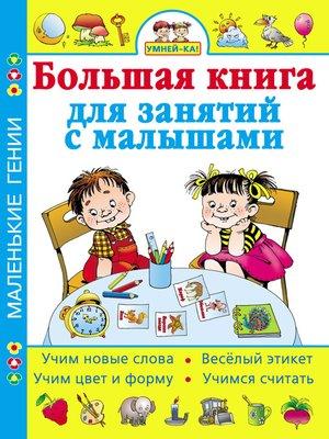 cover image of Умней-ка! Большая книга для занятий с малышами