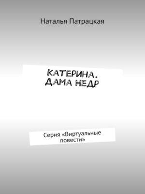 cover image of Катерина. ДамаНедр. Серия «Виртуальные повести»