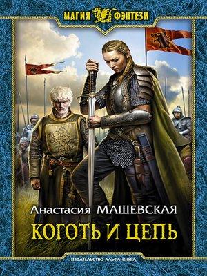 cover image of Коготь и цепь