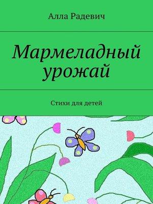 cover image of Мармеладный урожай. Стихи для детей