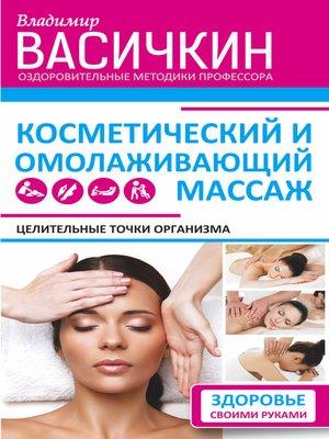 cover image of Целительные точки организма. Косметический и омолаживающий массаж