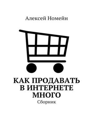 cover image of Как продавать вИнтернете много. Сборник